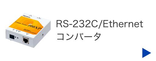 RS-485 コンバータ