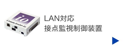 無線LAN コンバータ