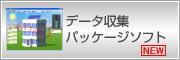 データ収集 パッケージソフト