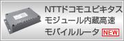 NTTドコモ ユビキタスモジュール内蔵 高速モバイルルータ