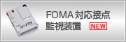 FOMA対応通信接点監視装置