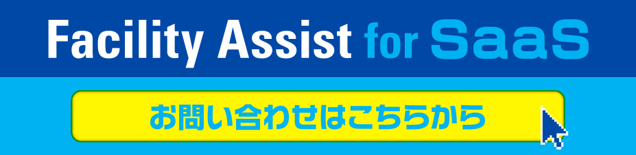 Facility Assist for SaaS/お問い合わせ