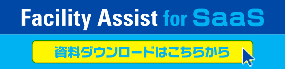 Facility Assist for SaaS/資料ダウンロード