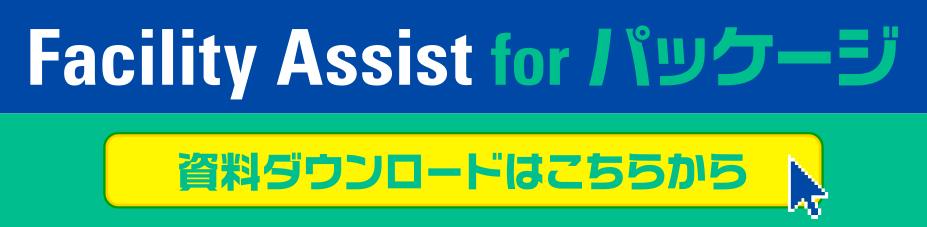 Facility Assist for パッケージ/資料ダウンロード