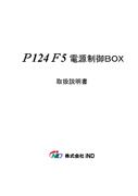 電源制御BOX P124F5 取扱説明書