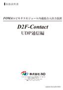 取扱説明書 UDP通信編