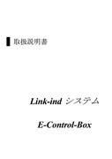E-Control-Box取扱説明書