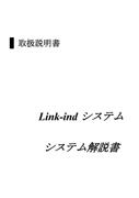 Link-indシステム解説書