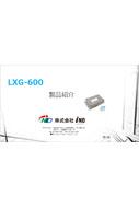 LXG-600製品紹介