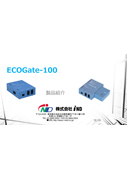 ECOGate-100製品紹介