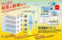 電力量監視アプリケーション