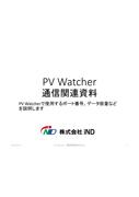 PV Watcher通信関連資料