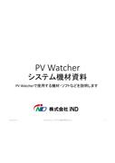 PV Watcherシステム機材資料