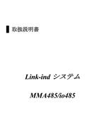 MMA_io485取扱説明書