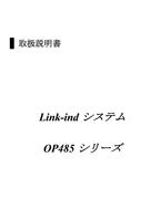 OP485シリーズ取扱説明書