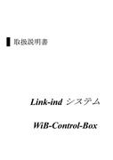 WiB-Control-Box取扱説明書