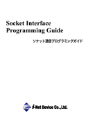 ソケット通信プログラミングガイド