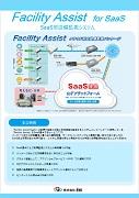 Facility Assist提案書