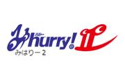 みhurryⅡ