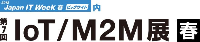 IoTM2M